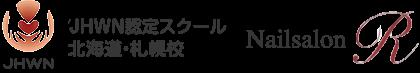 JHWN認定校|北海道札幌校
